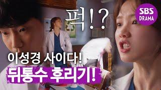 '너 걔랑 잤냐?' 이성경, 분노의 뒤통수 후리기 시전!?↗ㅣ낭만닥터 김사부2(Kim Sa-bu, A Romantic Doctor)ㅣSBS DRAMA