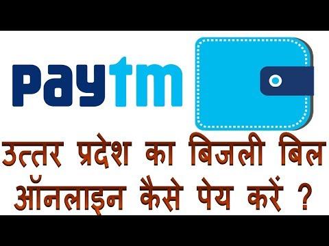How to pay UP electricity bill by paytm in Hindi | Uttar pradesh ka bijli bill online kaise bhare