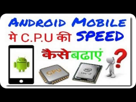 How to increase speed your android phone CPU full fast speed your mobile cpu hindi urdu video