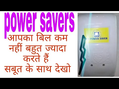 Power saver का असली सच बिज़ली का बिल कम नही बहुत ज्यादा आएगा