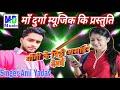 Download Daru Pike Abou Nepal Se    Singer-Anil Yadav    Maithili Song 2019 MP3,3GP,MP4