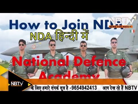 Career in NDA after 12th