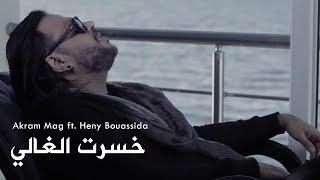 Akram Mag ft. Heny Bouassida - Khsert El Ghali | خسرت الغالي