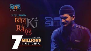 Ishq Ki Rang | Sheikh Anam | Kalam Adeeb Raipuri rh. | S01 E01