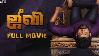 Jiivi   Latest Thriller Tamil Movie   Vetri   Monica   Karunakaran   4K (English Subtitles)