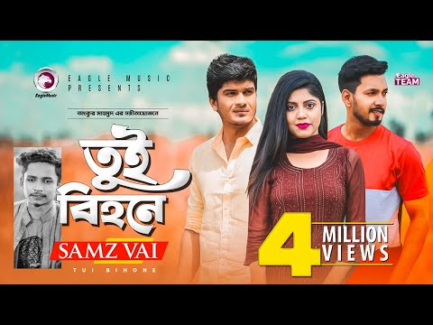 Xxx Mp4 Tui Bihone তুই বিহনে Samz Vai Bangla New Song 2019 Official MV Eagle Music বাংলা গান 3gp Sex