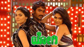 ಯೋಗಿ - Yogi   Kannada Action Movie HD   Yogesh, Sherin Shringar