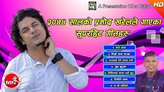 Hits Of Pramod Kharel Audio Jukebox || SS Digital