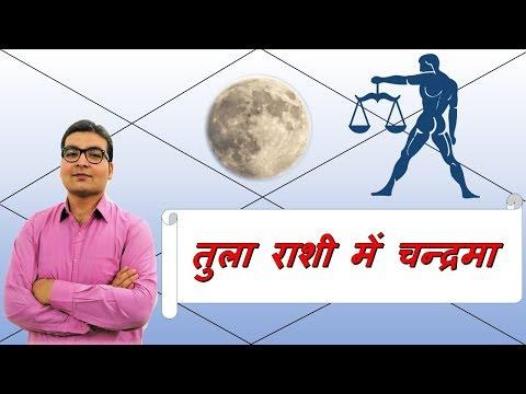तुला राशि में चन्द्रमा (Moon In libra) तुला राशी वाले लोग | Vedic Astrology | हिंदी