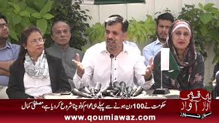 Mustafa Kamal says The SC is also the option to take the Mayor called Karachi water and give rubbish