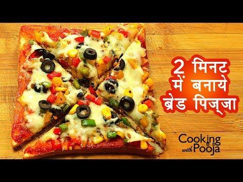 Bread Pizza Recipe On Tawa | how to make pizza at home  | Bread Pizza Recipe in Hindi |