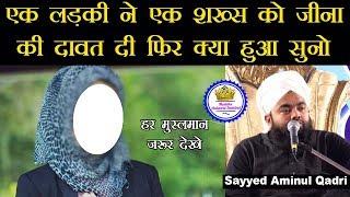 Ek Ladki Ne Ek Shaks Ko Zina Ki Dawat Di Phir Kya Suno | Sayyed Aminul Qadri
