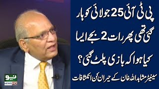 Revelations of Senator Mushahid Ullah Khan about Election 2018 | News Talk