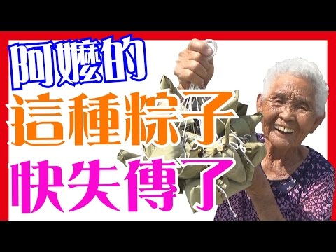 Xxx Mp4 【粽子】如何做簡單的阿嬤料理│6Yo食堂 37│6YingWei快樂姊 快樂嬤│台灣美食、小吃、做法、食譜、古早味、素食 3gp Sex