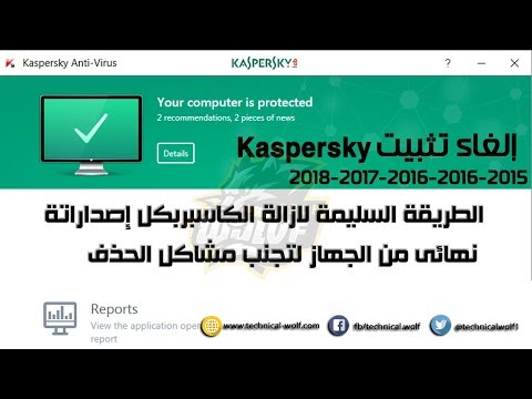 الطريقة السليمة لحذف كل اصدارات كاسبر سكاى  uninstall all versions of Kaspersky