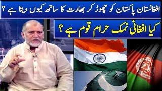 Pakistan Vs Afghanistan & India | Harf E Raaz | Orya Maqbool Jan