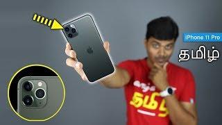 Apple iPhone 11 Pro சிறப்பு அம்சங்கள் | Tamil Tech
