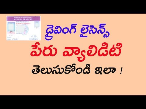 How To Check Driving Licence Name Validity Online for AP &Telangana|Telugu|Driving Liscence Status