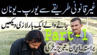 What is illegal illegally going to Europe, Greece, Turkey, Part 1 / Urdu and Hindi
