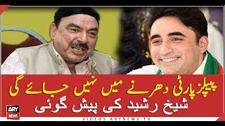 PPP will not go in sit-in: Sheikh Rasheed