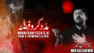 Madad Karo Fizza (sa) | Mir Hasan Mir | New Noha Ayam e