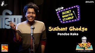 Pendse Kaka - Sushant Ghadge | BhaDiPa che Namune | Marathi Stand-Up Comedy #bhadipa #sms