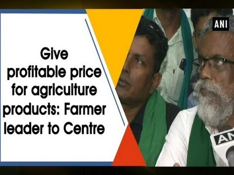 Give profitable price for agriculture products: Farmer leader to Centre  - ANI News