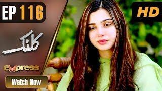 Pakistani Drama | Kalank - Episode 116 | Express Entertainment Dramas | Rubina Arif, Shahzad Malik