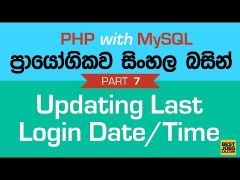 Updating Last Login Date/Time - (Sinhala) PHP MySQL Exercise - Part 7