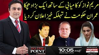 To The Point With Mansoor Ali Khan | 17 September 2019 | Express News