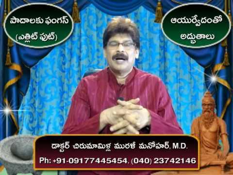 Athlet's Foot, Home Remedies in Telugu by Dr. Murali Manohar Chirumamilla, M.D. (Ayurveda)