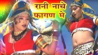राजस्थानी सुपरहिट सांग 2017 - रानी नाचे फागण में - Rani Nache Fagan Me - राणी रंगीली