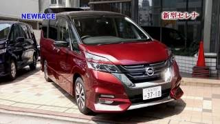 NewFace 日産自動車 新型『セレナ』を発売