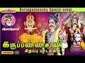 Karuppannasamy Special Songs | Ayyappan Songs | Tamil Devotional | Veeramanidasan