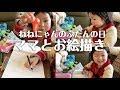 Daily Nene-nyan Vol.190 ママとお絵描き 3歳6ヶ月ふだんの日
