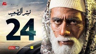 مسلسل نسر الصعيد الحلقة 24 الرابعة والعشرون HD | بطولة محمد رمضان - Nesr El Sa3ed Eps 24