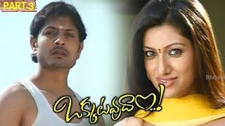 Okkatavudam Telugu Full Movie Part 3 Kaushal Hamsa Nandini