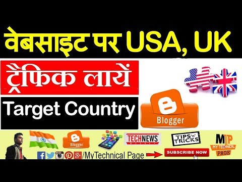How To Get Traffic USA & UK For Your Website - Blogger SEO Tutorial 2017-18