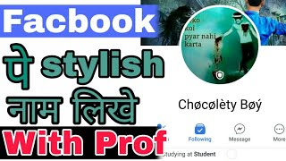 How To Creat My Own Stylish Bio For Facebook 2019 - PakVim