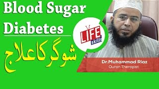 "For More Videos Subscribe ""Life Skills TV"" Youtube channel ! https://goo.gl/XNr3r6 --- http://lifeskillstv.pk .... Sugar (Diabetes) Treatments with Quran Therapy, Rohani Ilaj (Spiritual Treatment) with Dr.Muhammad Riaz, Quran Therapist. -------------------------------------------------- Mail: qurantherapy@yahoo.com whatsapp: 03335208331"