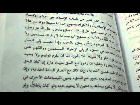 Shaykh Al-Islam: Obeying Mother In-laws That Ask To Divorce Daughter