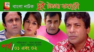 Dui Takar Bahaduri | Bangla Natok | Part 01 & 02 | Aa Kha Mo Hasan,Mosharaf Karim