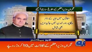 Geo Headlines - 09 PM - 19 June 2018