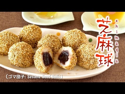 How to Make BAKED Sesame Seed Balls / Jin Deui (芝麻球 Recipe) 揚げないヘルシーゴマ団子 (レシピ)
