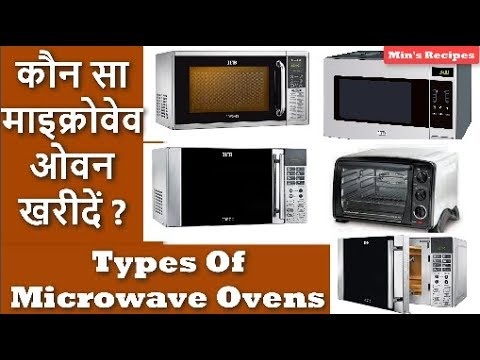 Types of Microwave Oven | Which Microwave Oven is Best for You | Min's Recipes