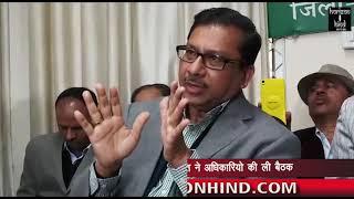 HORIZON HIND NEWS - निर्वाचन अधिकारी अश्वनी भगत ने अधिकारियो की ली बैठक  