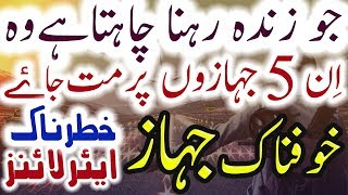Dunya Ki 5 Khatarnak Airlines Ke Sub Se Khatarnak Jahaz Documentary Urdu Hindi