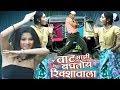 Vaat Majhi Baghtoy Rickshawala Reshma Sonavane Marathi Item