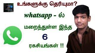 Whatsapp tricks (tamil) best WhatsApp tips