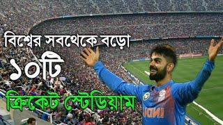 দেখুন বিশ্বের সবথেকে বড়ো ১০ টি ক্রিকেট স্টেডিয়াম Top 10 Biggest Cricket Stadium in the World